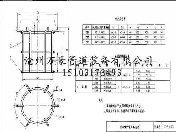 ZB型吸水喇叭管支架